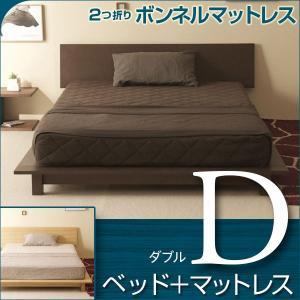 「木製ベッド シータ(D)ダブル + 2つ折り ボンネルマットレス(RU-D)」|sleepy