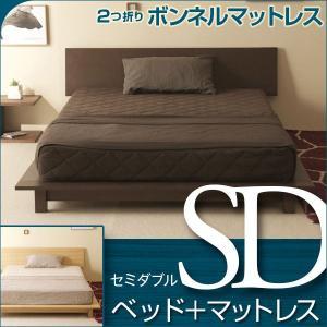 「木製ベッド シータ(SD)セミダブル + 2つ折り ボンネルマットレス(RU-SD)」|sleepy