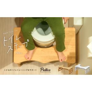 プラティカ 木製 トイレステップ   踏み台 子供 トイレ ステップ台 おしゃれ 3段階高さ調節可能...