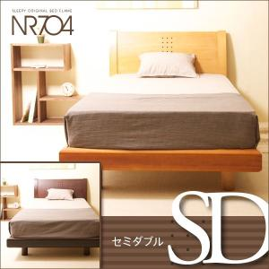 木製ベッド「NR-704(SD)セミダブル」|sleepy