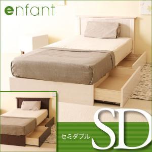 ベッドフレーム 収納付き セミダブルサイズ  アンファン SD|sleepy