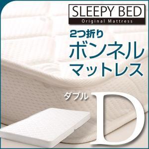 「2つ折り ボンネルスプリングマットレス(RU-D)ダブル」|sleepy