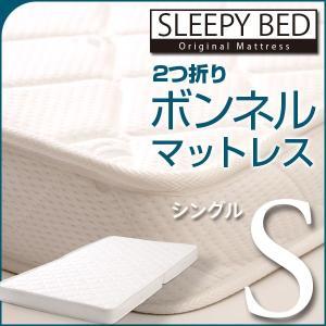 「2つ折り ボンネルスプリングマット(RU-S)シングル」|sleepy