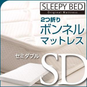 「2つ折り ボンネルスプリングマットレス(RU-SD)セミダブル」|sleepy