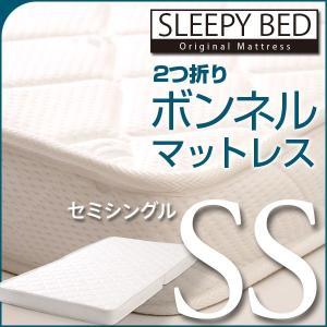 「2つ折り ボンネルスプリングマットレス(RU-SS)セミシングル」|sleepy