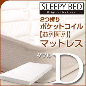 「2つ折り ポケットコイルマットレス(並列配列)(BU-D)ダブル」|sleepy