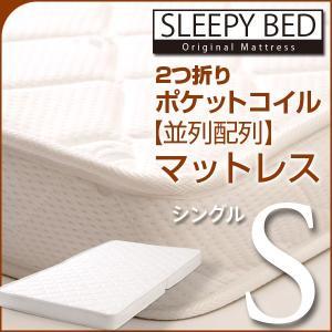 「2つ折り ポケットコイルマットレス(並列配列)(BU-S)シングル」 sleepy