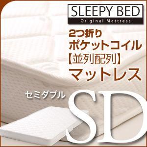 「2つ折り ポケットコイルマットレス(並列配列)(BU-SD)セミダブル」|sleepy