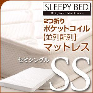 「2つ折り ポケットコイルマットレス(並列配列)(BU-SS)セミシングル」|sleepy