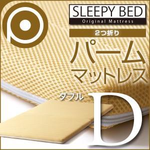 「3つ折り パームマットレス(P-D)ダブル」|sleepy