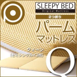 「3つ折り パームマットレス(P-SS×2枚)クィーン」|sleepy