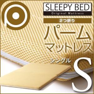 「3つ折り パームマットレス(P-S)シングル」|sleepy