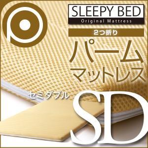 「3つ折り パームマットレス(P-SD)セミダブル」|sleepy