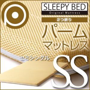 マットレス 二つ折り セミシングル  パームマットレス PM-SS|sleepy