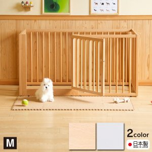 『木製ワンタッチペットサークル Mサイズ』 日本製|sleepy