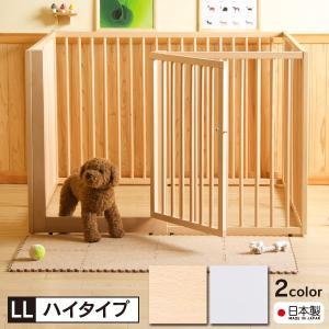 『木製ワンタッチペットサークル LLサイズ(ハイタイプ)』 日本製|sleepy