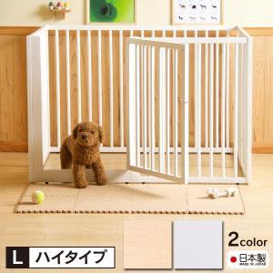 『木製ワンタッチペットサークル Lサイズ(ハイタイプ)』 日本製|sleepy