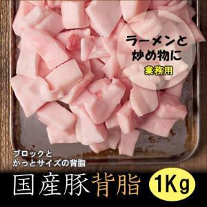 国産 豚背脂 1kg