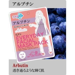 【エブリデイフェイシャルマスクパック/アルブチン】選べる30種類!韓国コスメのシートマスク パックをご家庭で♪