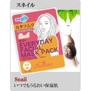 【エブリデイフェイシャルマスクパック/カタツムリ】選べる30種類!韓国コスメのシートマスク パックをご家庭で♪