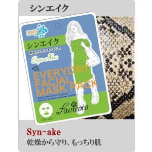 【エブリデイフェイシャルマスクパック/シンエイク】選べる30種類!韓国コスメのシートマスク パックをご家庭で♪