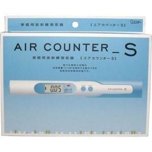 エステー【AIR COUNTER_S エアカウンターS】家庭用放射線測定器★送料無料★|sliiim