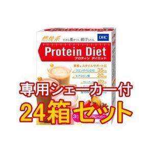 ■シェーカー8個付き【DHC プロティンダイエット 7袋入 24箱セット】美容や健康的にダイエットするためのプロテインです。★送料無料★|sliiim