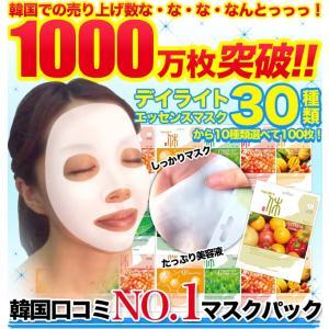 ■おまかせ 計20枚!【デイライト エッセンスマスクシートマスク 20枚】全30種類!韓国コスメのシートマスク パックをご家庭で♪|sliiim