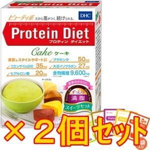 ■2コセット 【プロティンダイエット ケーキ/スイーツセット】49g×5袋入(5味×各1袋)×2|sliiim