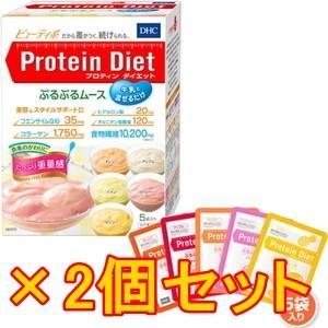 ■2コセット DHC【プロティンダイエット ぷるぷるムース 5袋入】×2 置き換え(おきかえ)ダイエット食品のローカロリーデザート|sliiim