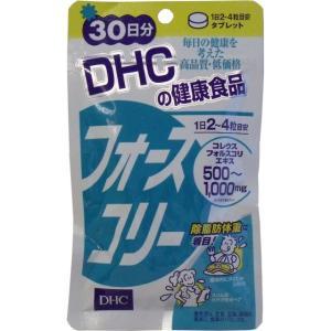 ■【DHC フォースコリー 120粒 30日分】CM・コンビニで有名なDHCから発売されたダイエットサプリメント|sliiim