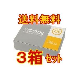 ■3箱セット さらに増量【サガミオリジナル002 コンドーム 36個入】究極のうすさ0.02mmのサガミオリジナル増量36コ×3★送料無料★|sliiim