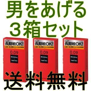 ■男をあげる!【タフMEN'S コンドーム 3箱セット】(サガミ 009ドット コンドーム)★メール便送料無料★ P27Mar15|sliiim