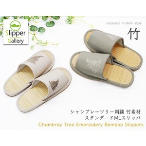素足に履いてもムレにくい、見た目も涼しげな中敷が竹仕様のスリッパ。 光沢感のある綿ポリ素材に刺繍で、...