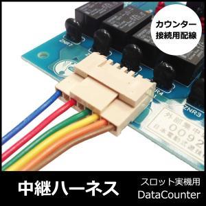 パチスロ 実機 中継ハーネス|スロット実機5号機(データカウンター接続用)