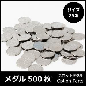 パチスロ 実機 25φメダル500枚セット スロット実機用(コイン)