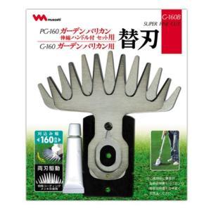 ムサシ ガーデンバリカン 替刃G-160B(G-160,PG-160用)|slow-dougu-net