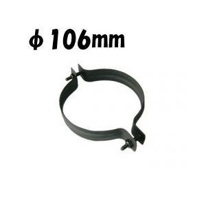 黒耐熱 ステンレス煙突部品 二ツ割φ106mm用|slow-dougu-net