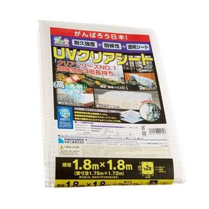 萩原工業  UVクリアシート 1.8m×1.8m slow-dougu-net