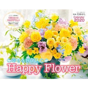 幸せを呼び込む Happy Flower Calendar 2020 (インプレスカレンダー2020)|slow-lifes