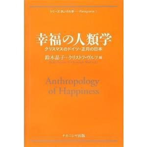 幸福の人類学 -クリスマスのドイツ・正月の日本- (シリーズ 汎いのち学―Paragrana 1)|slow-lifes