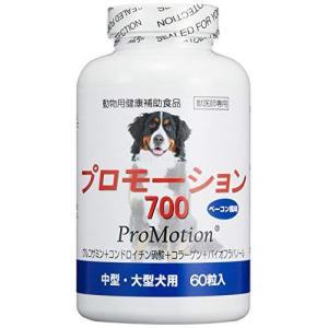 共立製薬 プロモーション700 中・大型犬用 ベーコン 60粒入|slow-lifes
