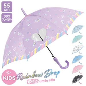 傘 子供用 女の子 55センチ キッズ 可愛い グラスファイバー おしゃれ レインボー こども ユニ...