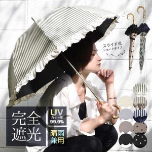 日傘 完全遮光 フリル 晴雨兼用 軽量 撥水 バンブー 遮光率100% 遮熱 涼しい かわいい ゴルフ おしゃれ 傘 雨傘 大人 内側 黒 UVカット 親骨50cmの画像