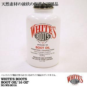 WHITE'S BOOTS ホワイツ ブーツ 純正 オイル