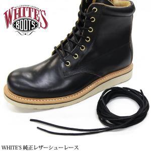 WHITE'S BOOTS ホワイツブーツ LEATHER SHOE LACE レザーシューレース BLACK ブラック 純正 革ひも