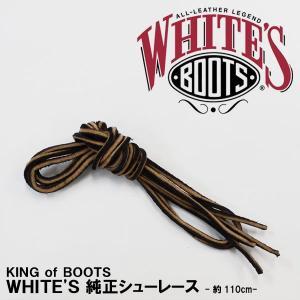 WHITE'S BOOTS ブーツ 純正 シューレース 革紐