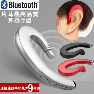 ワイヤレスイヤホン Bluetooth 4.1 ブルートゥースイヤホン ヘッドセット 片耳 高音質 ...