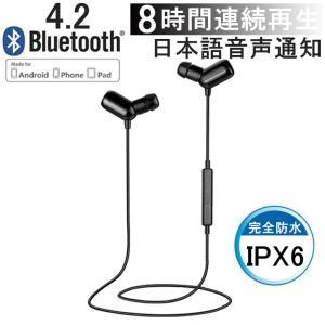 ワイヤレスイヤホン ブルートゥースイヤホン 重低音 ネックバンド式 IPX6完全防水 日本語音声通知 Bluetooth 4.2 防汗防滴 8時間連続再生 無線通話 超高音質