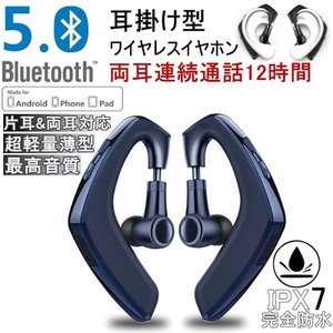 ワイヤレスイヤホン5.0 最新技術 Bluetooth 5.0 ブルートゥースイヤホン 超軽量薄型 耳掛け式 IPX7完全防水防汗 両耳連続通話12時間 ヘッドセット 片耳 両耳対応